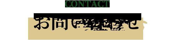 contact-お問い合わせ-